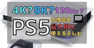 【8K,4K/120fpsテレビ】PS5の性能を発揮させるのに必要な周辺機器とは?